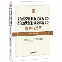 《自然资源行政复议规定》《自然资源行政应诉规定》理解与适用