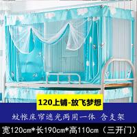 遮光床帘蚊帐一体式大学生宿舍床帘蚊帐两用床帘上下铺0.9m/1.2米 其它