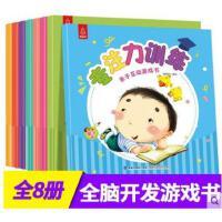 亲子游戏互动书8册记忆力观察力注意力训练专注力幼儿0-1-2-3-4-5-6周岁宝宝儿童早教书逻辑思维书籍全脑开发儿童