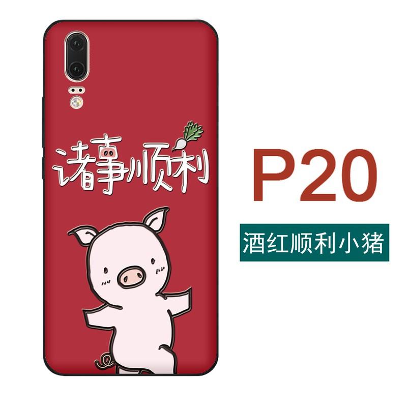 华为手机壳p20p10浮雕nova4e猪事顺利3皆大欢喜2s mate20pro plus 不清楚型号的可以问客服拍下备注型号