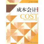 成本会计(第三版)(暨南大学会计系列教材)