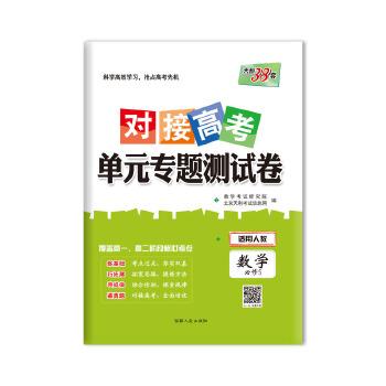 天利38套 2019对接高考·单元专题测试卷-数学(人教必修5)