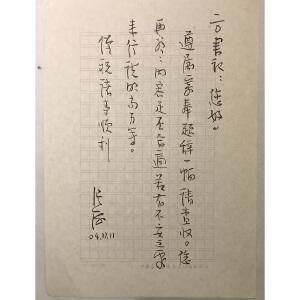 张海《信稿》书协主席