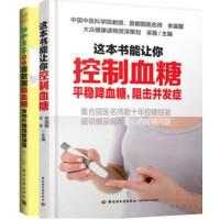 这本书能让你控制血糖+协和专家教你看数据稳血糖 食物升糖指数速查 糖尿病吃什么宜忌速查 糖尿养生病人