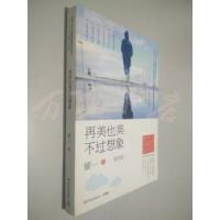【旧书二手书8品】再美也美不过想象 /耀一 著 湖南文艺出版社