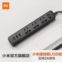【正品包邮】官方正品小米插座usb多功能插排多孔接线板家用安全电源插线板