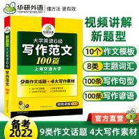 华研外语 英语六级作文专项训练 2020年6月 大学英语6级写作范文100篇 新题型强化训练书 可搭英语六级真题试卷阅