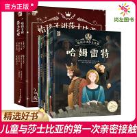 (限时抢)给孩子讲莎士比亚共10册(全彩)小学生青少版儿童课外阅读经典名著外国文学麦克白哈姆雷特四大悲剧喜剧喜剧全集