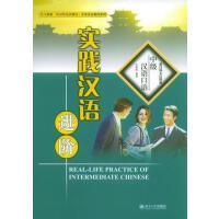 【二手旧书9成新】实践汉语进阶:中级汉语口语――北大版新一代对外汉语教材实用