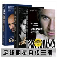 正版 全3册 皮耶罗自传:永不停歇+我是伊布:我来讲述真相+瓜迪奥拉:胜利的另一种道路体育足球巨星传记C罗鲁尼梅西罗纳尔