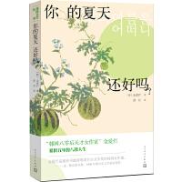 韩国文学丛书:你的夏天还好吗?
