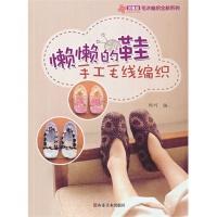 【RT4】懒懒的鞋手工毛线编织 阿巧 山东美术出版社 9787533048600