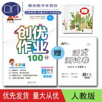 2019春 创优作业100分二年级语文下册部编版人教版2年级语文人教下册