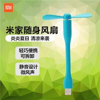 xiaomi/小米usb风扇蛇形随身便携笔记本电脑小电风扇迷你静音学生电风扇