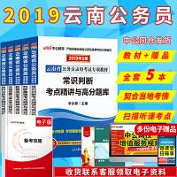 中公2018云南省公务员录用考试专项教材常识判断 判断推理 数量关系 言语理解与表达 资料分析 5本套