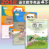 2018年使用小学4四年级下册语文数学课本全套4四年级下册语文数学英语书课本全套三3本(ZX)J新课标数学4下册语文数