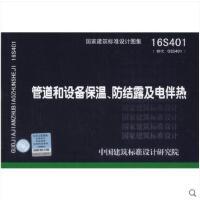 管道和设备保温、防结露及电伴热(16S401)