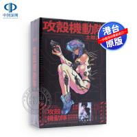 现货正版《攻��C�雨� Complete BoX(台�诚薅ǖ洳赜���盒版)》士郎正宗 攻壳机动队港台原版 ��V出版