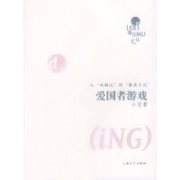 【新书店正版】爱国者游戏 小宝 上海文艺出版社 9787532122820