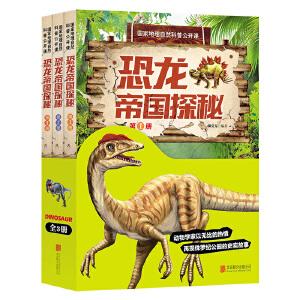 国家地理自然科普公开课 恐龙帝国探秘(套装共3册)