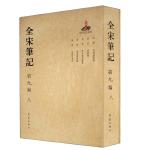 全宋笔记第九编 八 (简装)
