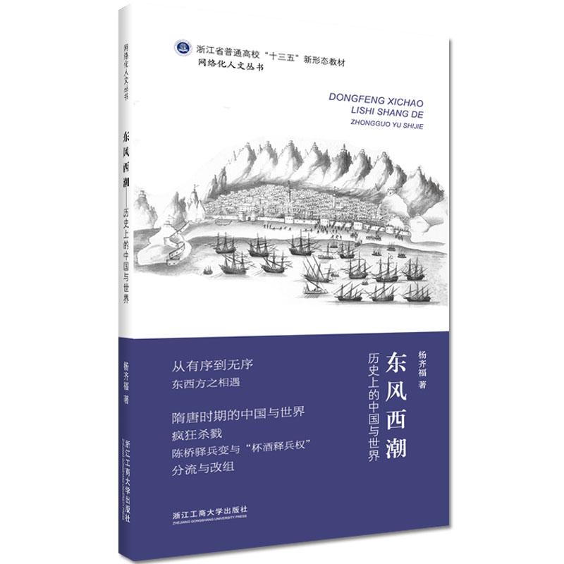 东风西潮——历史上的中国与世界