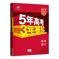曲一线 2022A版 高考语文 课标版 5年高考3年模拟 五三