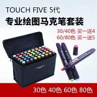 马克笔套装Touch five S新5代学生动漫彩色绘画30- 80色黑杆