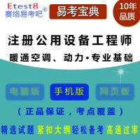 2018年勘察设计注册公用设备工程师考试(暖通空调、动力・专业基础)易考宝典手机版