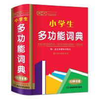 满50包邮新编*版2017年中小学生多功能词典32K大字本11版新华字典现代汉语成语英汉同义近义反义词笔顺词