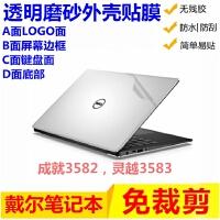 15.6寸戴尔灵越3583成就3582外壳膜透明笔记本电脑机身屏幕保护贴 ABC