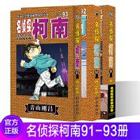 【正版现货】柯南漫画91-93册 共3本 黑白版 青山刚昌著 长春出版社