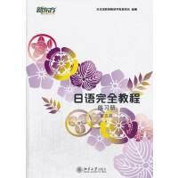 日语完全教程 练习册 第五册(日文版)