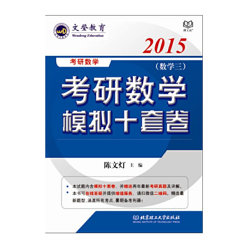 考研数学三2015考研数学模拟十套卷.数学三 (考前热身,夯实基础,迅速提升解题能力)