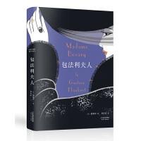 包法利夫人(福楼拜代表作,全国优秀外国文学图书奖译本全新修订)