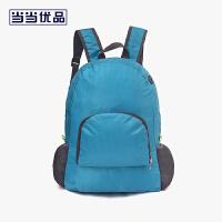 当当优品 升级款带耳机插孔便携双肩包 可折叠户外旅行登山包 皮肤包 蓝色