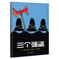 信谊世界精选图画书 三个强盗