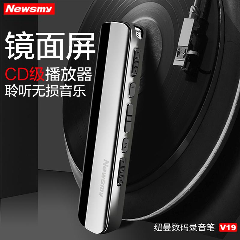 纽曼录音笔高清微型远距中文显示专业降噪外放MP3播放机专业级无损动态降噪学习会议取证录音笔 机属金身 双麦克风 定时录音 高清降噪