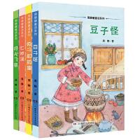 全套4册周静暖童话系列 兔子和狐狸 豆子怪 七岁汤 月光飞毯 适合小学中低年级孩子阅读的暖心童话故事精品 湖南少年儿童出版社