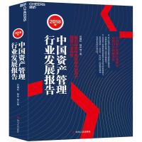 018年中国资产管理行业发展报告:新旧监管体系转换中的资产管理行业转型