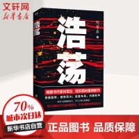 浩荡 北京联合出版社
