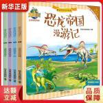 恐龙帝国漫游记 中南大学出版社有限责任公司9787548735908【新华书店 品质保障】