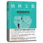 格林文集:恋情的终结(精装典藏版)(21次诺贝尔文学奖提名的传奇大师)