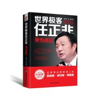 世界极客任正非: 华为战记----风华人物中国梦书系