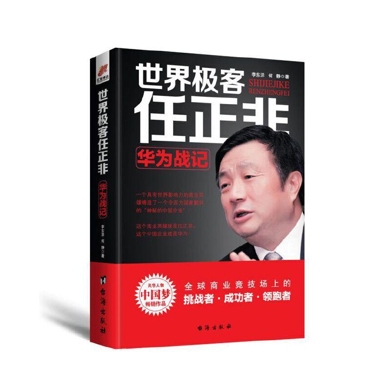 世界极客任正非: 华为战记----风华人物中国梦书系 任正非大战特朗普,牛!真牛!大戏开场,大国崛起,风华人物中国梦杰出代表。复盘华为战斗过的每一道坎,来之不易,失之亦难!