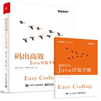 Java开发手册(码出高效Java开发手册+阿里巴巴Java开发手册)(套装共2册)