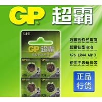 超霸 碱性纽扣电池 A76/LR44 1.5V无汞扣式电池 10粒装