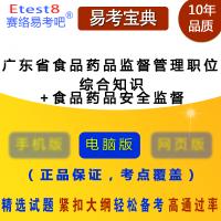 广东省食品药品监督管理职位招聘考试综合知识食品药品安全监督