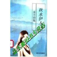 【二手旧书9成新】秋水伊人 姜丰诗集_姜丰著