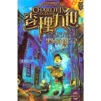 ・・・查理九世:黑贝街的亡灵 (1)